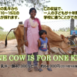 one cow is for one kid