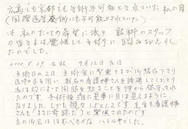 小野春子さんのメッセージ2