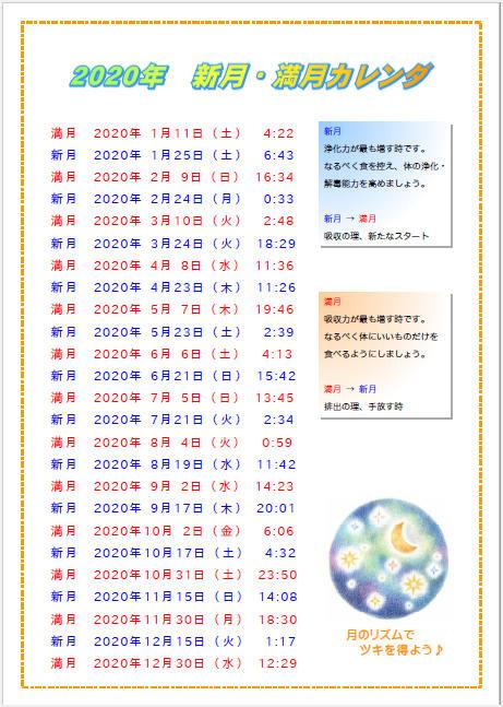 2020年新月・満月カレンダー