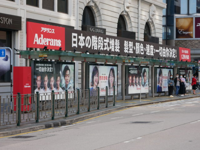 香港 アデランス