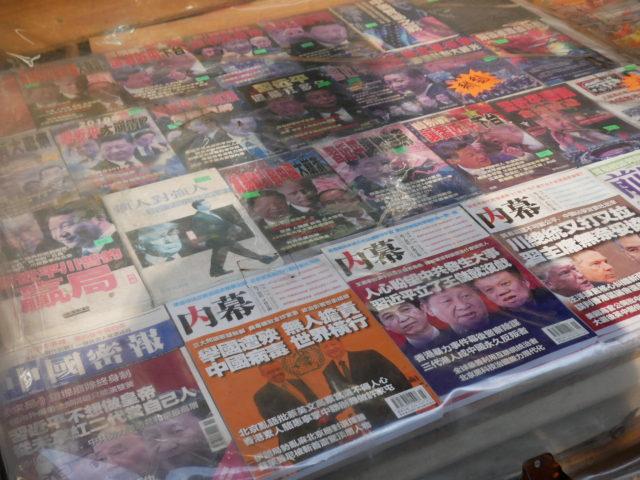 香港の雑誌