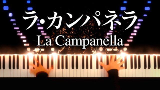 ラ・カンパネラ