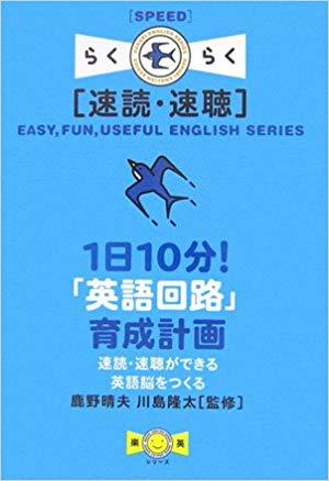 1日10分!「英語回路」育成計画 [CD付]