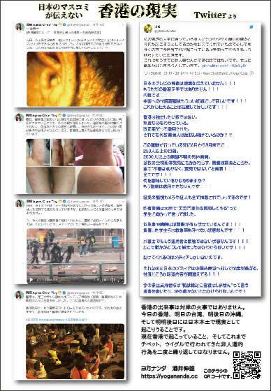 香港での人権弾圧