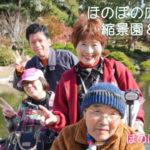 縮景園&広島城