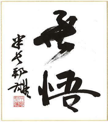 米長邦雄 色紙