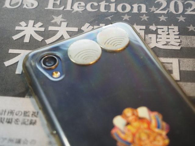 美波動携帯電話