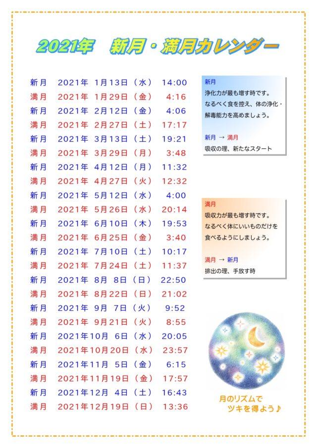 2021年 新月・満月カレンダー