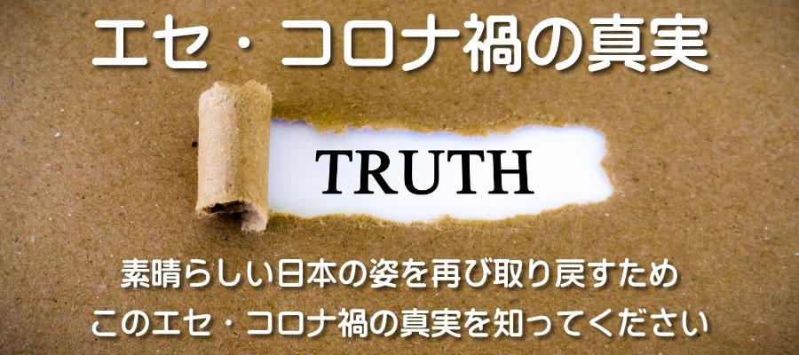 エセ・コロナ禍の真実