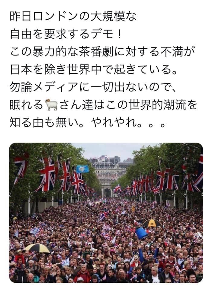 ロンドンでの大規模デモ