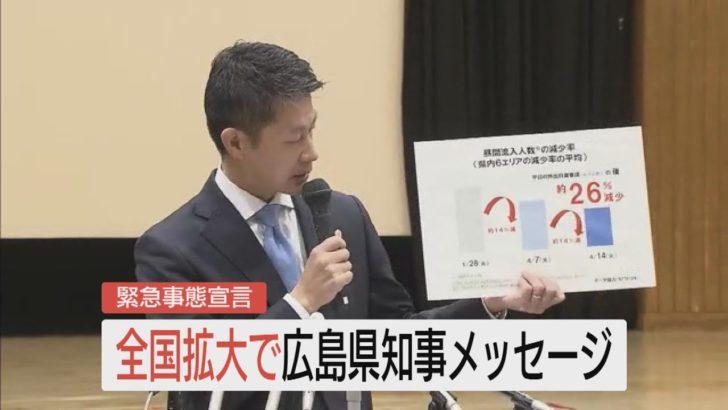 緊急事態宣言 全国拡大で広島県知事メッセージ