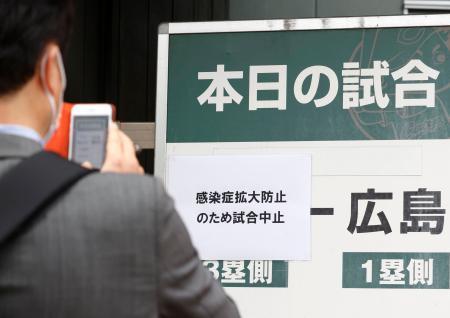 広島、阪神3連戦を中止