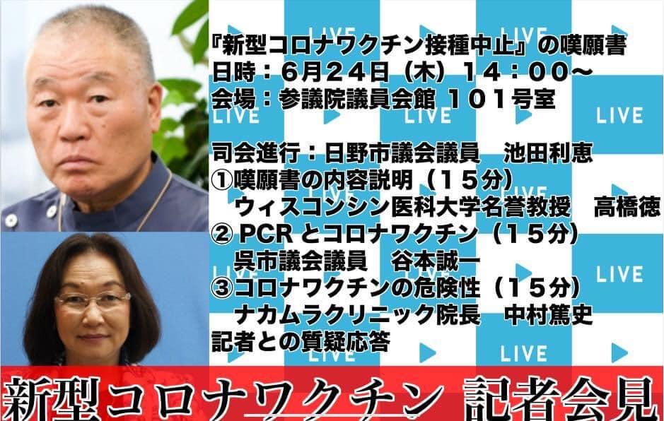 「新型コロナワクチン接種中止」の嘆願書を厚労省に提出後の記者会見!