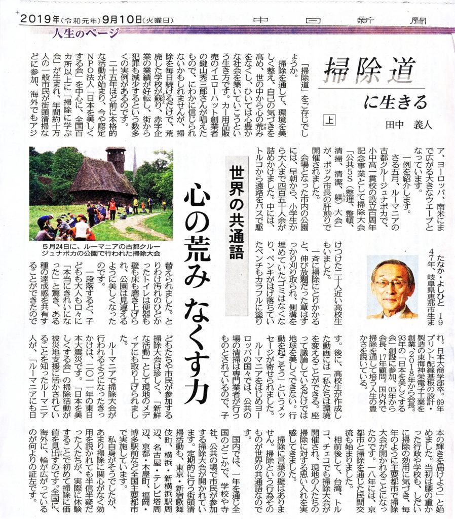 中日新聞 田中義人氏