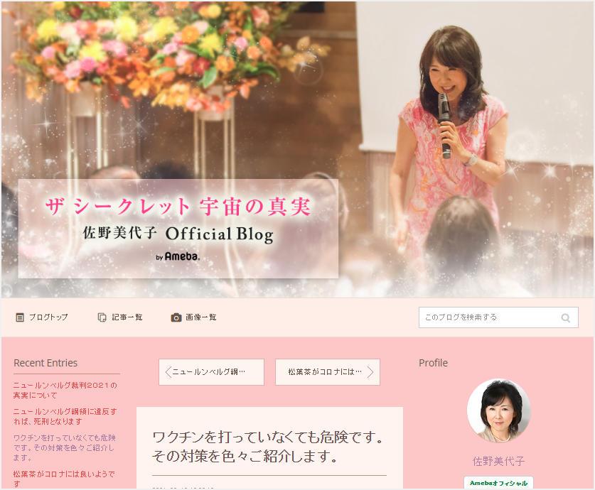佐野美代子ブログ