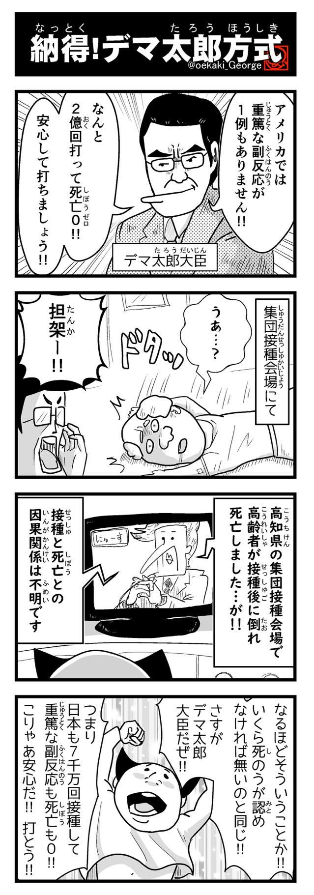 片岡ジョージ
