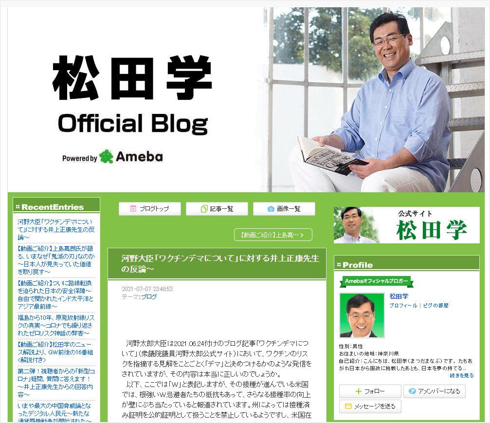 松田学ブログ