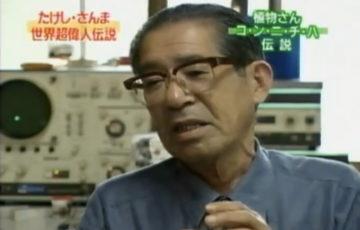 三上晃先生